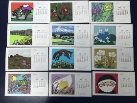 日本版画 手刷木版画2006年 1月ー12月 月历 共12枚  金守世士夫  大内香峰等