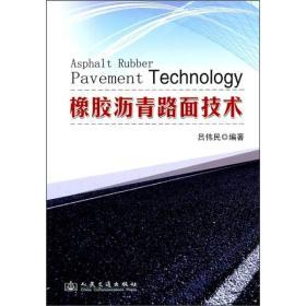橡胶沥青路面技术