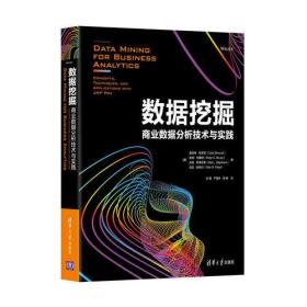 数据挖掘:商业数据分析技术与实践