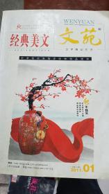 二手正版经典美文 文苑2011.01.
