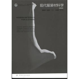正版现代服装材料学第2版 周璐瑛王越平 中国纺织出版社 9787506472005ai1
