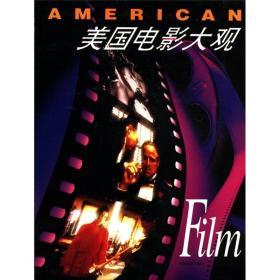 美国电影大观