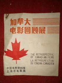 80年代电影资料:《加拿大电影回顾展》