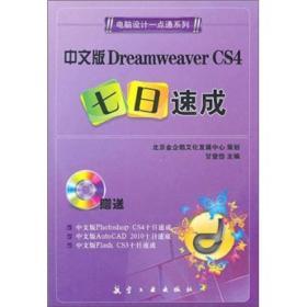 中文版 DREAMWEAVER  CS4 七日速成(含光盘)