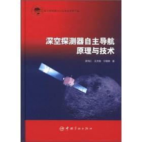 深空探测器自主导航原理与技术