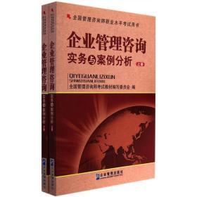 全国管理咨询师职业水平考试用书:企业管理咨询实务与案例分析(上下)