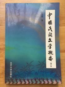 正版现货 中国民间文学概要 增订本 段宝林 北京大学出版社