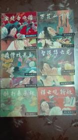《济公全传》全套12册  缺11、12两册