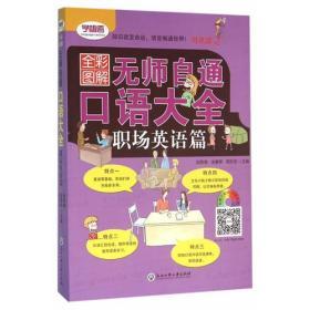 无师自通口语大全:职场英语篇ISBN9787517812289浙江工商大学KL03368全新正版出版社库存新书B28