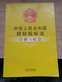 中华人民共和国招标投标法注解与配套