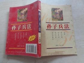 中国传统文化经典文库:孙子兵法