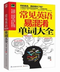 常见英语易混淆单词大全:从发音到会话一次学会