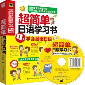 超簡單日語學習書:9天學會基礎日語