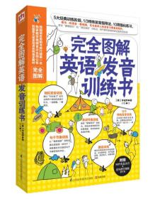 完全图解英语:发音训练书