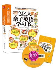 2亿人的亲子英语学习书 韩国想未来编辑部   凤凰含章  出品