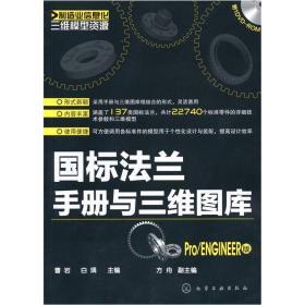 国标法兰手册与三维图库(Pro/ENGINEER版)