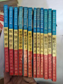 云中岳新武侠小说全集:我独行 上中下、断魂血琵琶 上中下、天涯江湖路 上中下、魅影魔踪 上中下,共计4套12本合售