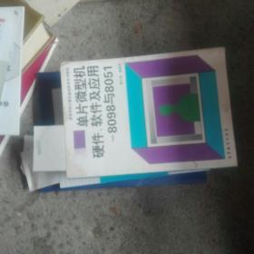 单片微型机硬件、软件及应用:8098与8051