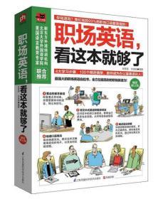 正版qx-9787534590764-易人外语:职场英语,看这本就够了(畅销修订版)