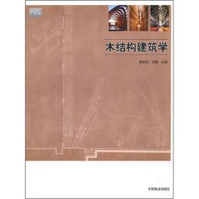 木结构建筑学