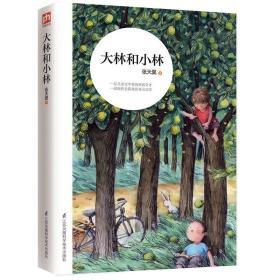 凤凰含章:大林和小林ISBN9787553784212江苏凤凰科技KL09949全新正版出版社库存新书C16