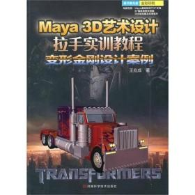 Maya 3D 艺术设计拉手实训教程:变形金刚设计案例