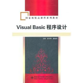 VisualBasic程序设计李书琴西安电子科技大学出版社9787560625515