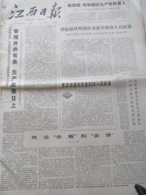 江西日报1978.11