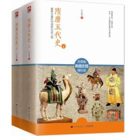 隋唐五代史(全2册):最有分量的中国断代史工程