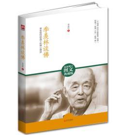 含章文库:季羡林谈佛(修订图文典藏版)