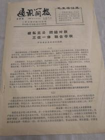 文革小报:通讯简报——1967年3 月4日第23期 上海戏剧学院革命楼《学毛选》造反兵团编