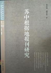【全新正版】苏中根据地报刊研究