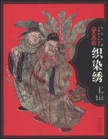 图说中国非物质文化遗产:中国最美织染绣