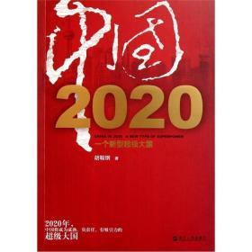 中国2020:一个新型超级大国