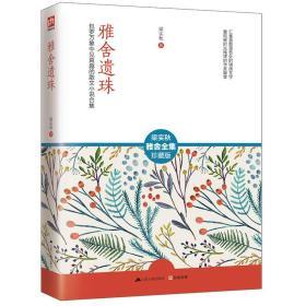 雅舍遗珠/梁实秋雅舍全集