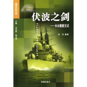 伏波之剑:水面舰艇史话 刘杰 海潮出版社 9787801517777
