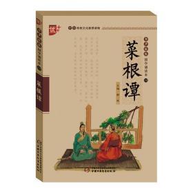 书声琅琅 国学诵读本   菜根谭  学生版 中华传统文化推荐读物