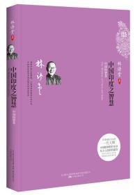 中国印度之智慧:中国的智慧/印度的智慧(全二册)