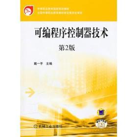 可编程序控制器技术第2版
