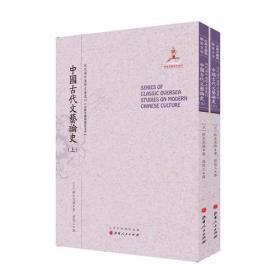 中国古代文艺论史