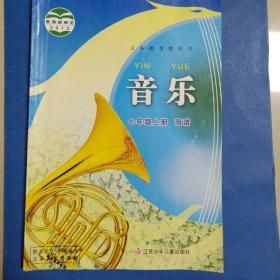 音乐    七年级上册简谱