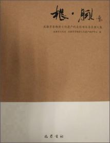 根·脉——成都市非物质文化遗产图文集 (全三册)
