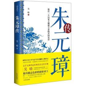 朱元璋传:最后一个汉家王朝建立者的开国史诗