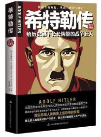 希特勒传:给历史留下长长阴影的战争狂人(图文典藏本)