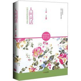 人间词话 王国维,范雅著 武汉出版社