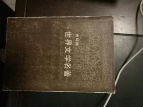 世界文学名著连环画丛书:第十二册(10.7日进书)