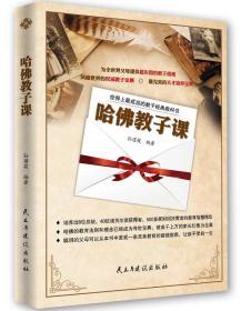 世界上最成功的教子经典教科书:哈佛教子课