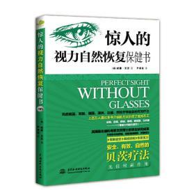 惊人的视力自然恢复保健书