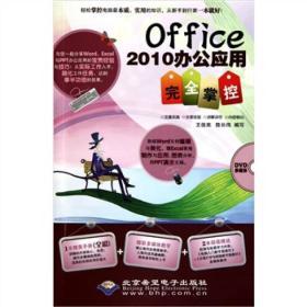 Office 2010辦公應用完全掌控-1張DVD