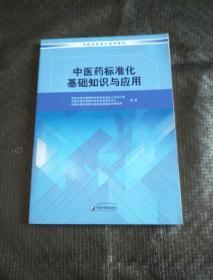 中医药标准化基础知识与应用